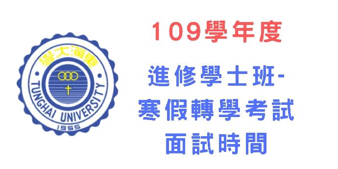 109學年度進修學士班-寒假轉學考試面試時間