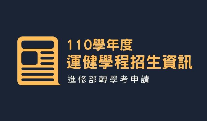 110學年度-運健學程招生資訊