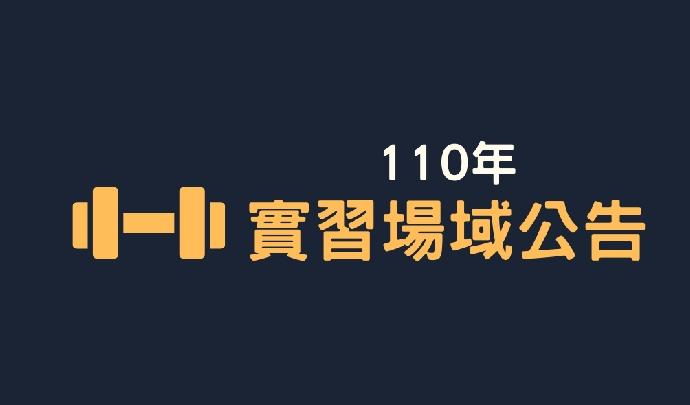 110年實習場域公告